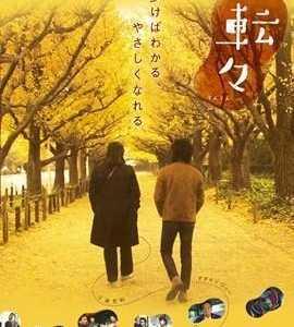 日本值得看的电影 推荐20部值得一看的日本电影
